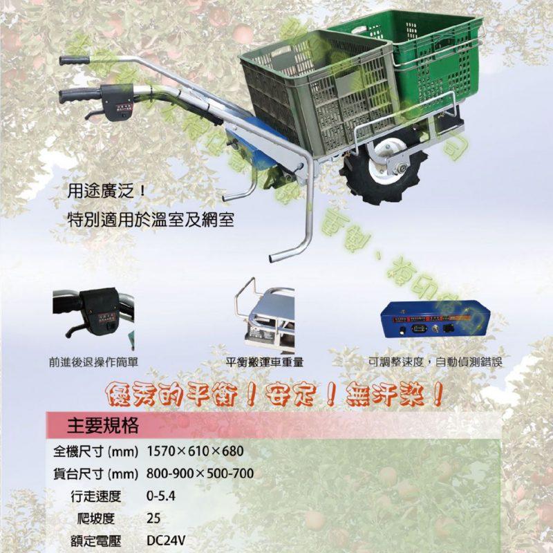 輪式電動搬運車 KB-W100E