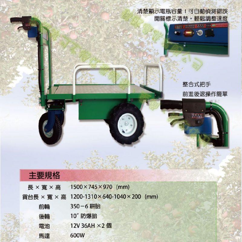電動四輪搬運車 KB250
