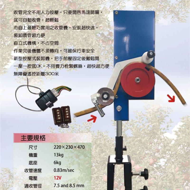 輕便型電動收管機 KB-WIN-1
